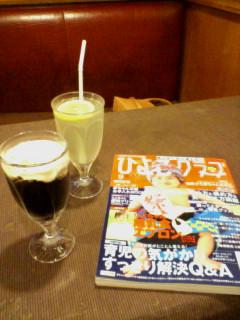 リラックス〜♪